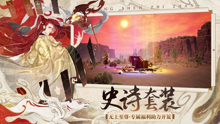 敦煌:封神之战 screenshot-3