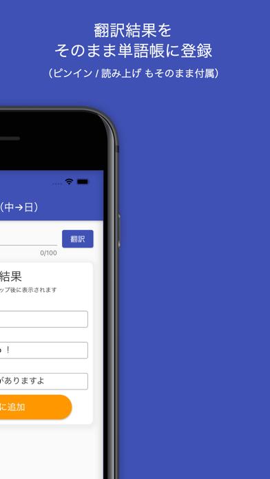 中国語 拼音翻訳単語帳紹介画像2