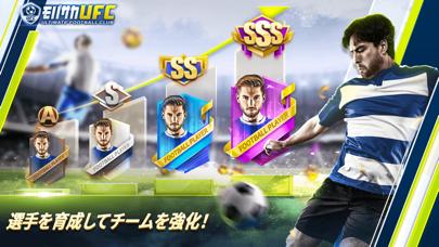 モバサカアルティメットフットボールクラブ-サッカーゲームのおすすめ画像3