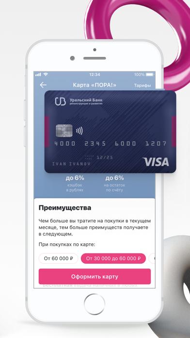 УБРиР Мобильный банкСкриншоты 5