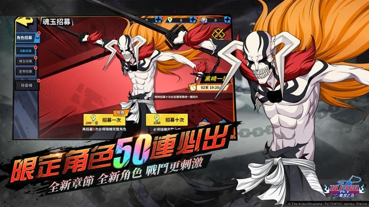 死神:羈絆之刃 screenshot-3