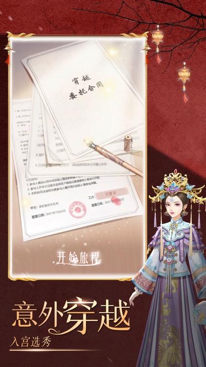 延禧宫秘传-千年情缘