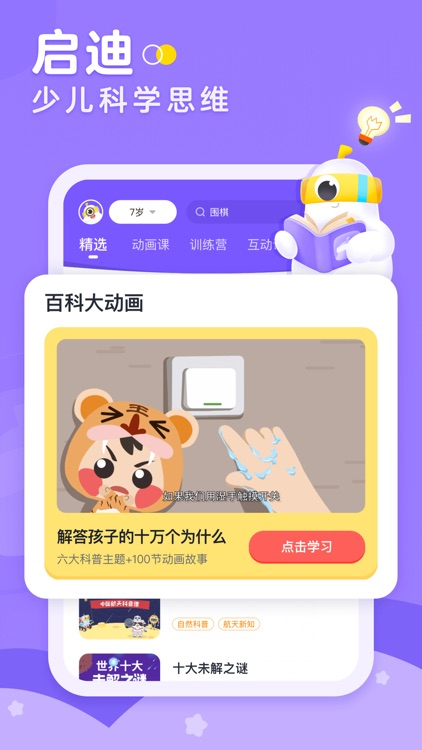 小灯塔-成语识字的领航者 screenshot-3