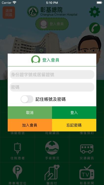 彰基行動服務 screenshot-3