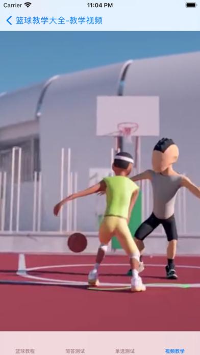 篮球教学大全 screenshot 2