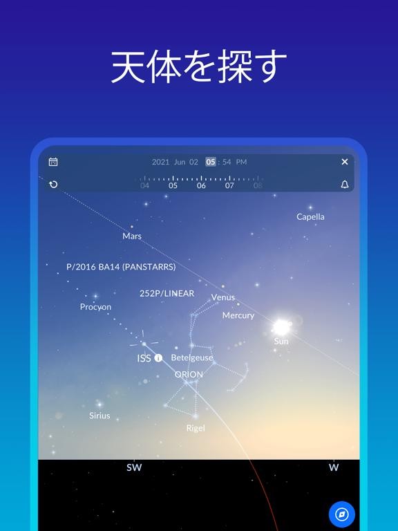 星座早見としての星座アプリAR:Sky Tonightのおすすめ画像2
