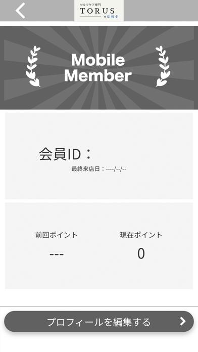 トーラス 【公式アプリ】紹介画像3