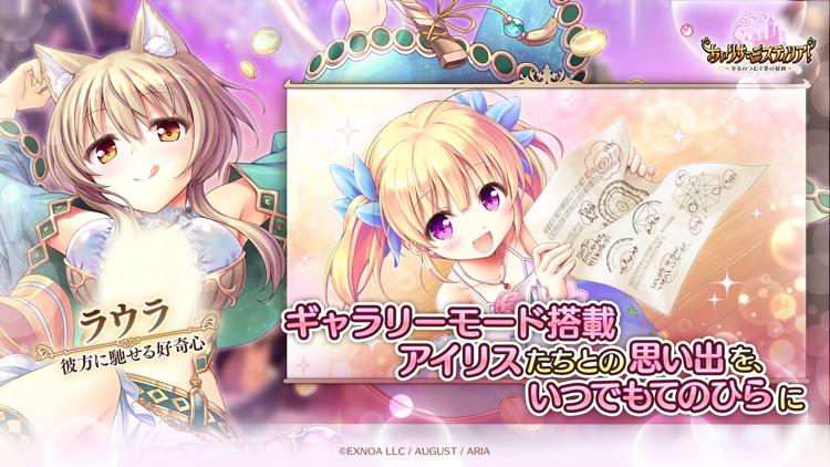 あいりすミスティリア!~少女のつむぐ夢の秘跡~ screenshot-5