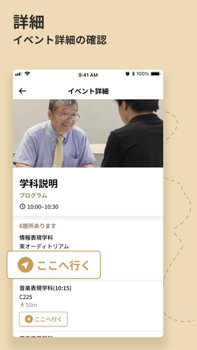OCナビ紹介画像2