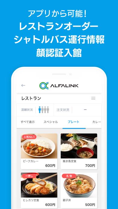 Alfalink相模原紹介画像2