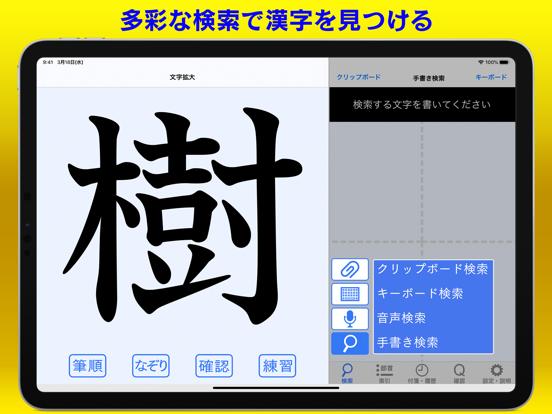 新・筆順辞典のおすすめ画像4