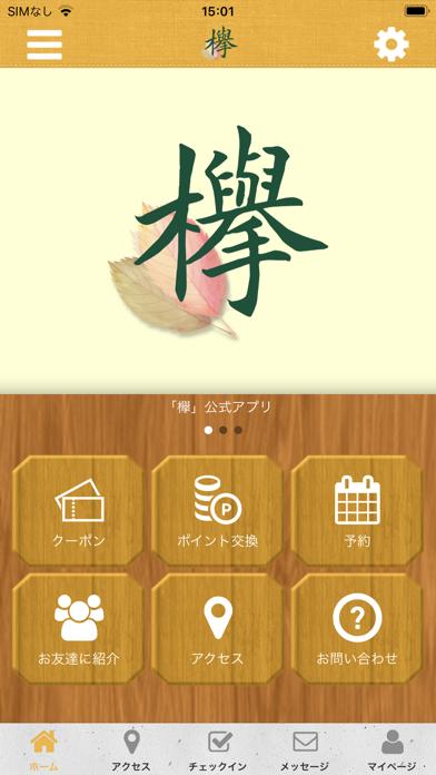 欅 Officialアプリ紹介画像1