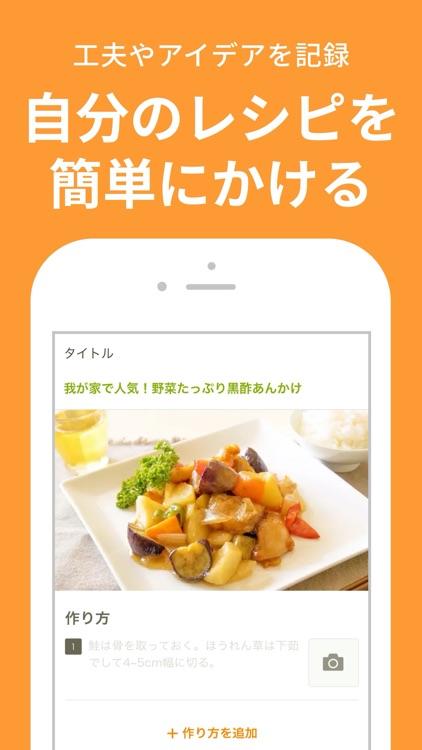 クックパッド -No.1料理レシピ検索アプリ screenshot-6