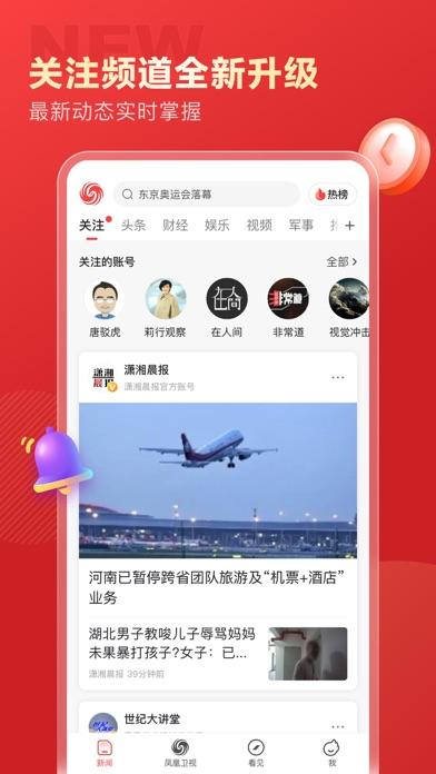 凤凰新闻(专业版)-头条新闻阅读平台のおすすめ画像4