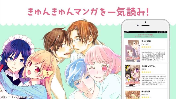 マンガMINT - 恋愛漫画が読み放題のコミック漫画アプリ