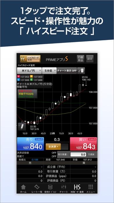 PRIMEアプリS ScreenShot1