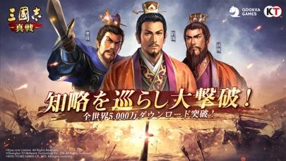 最新スマホゲームの三國志真戦が配信開始!