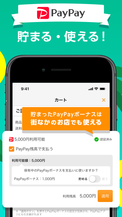 Yahoo!ショッピング ScreenShot2