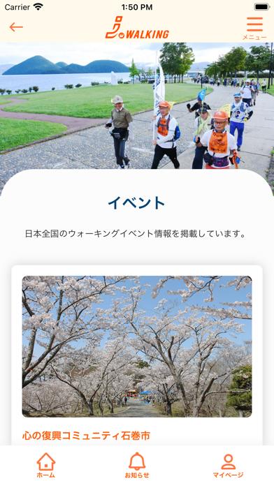 Jwalking紹介画像3