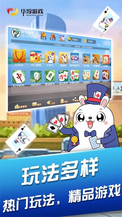 华淳开心麻将 screenshot-4