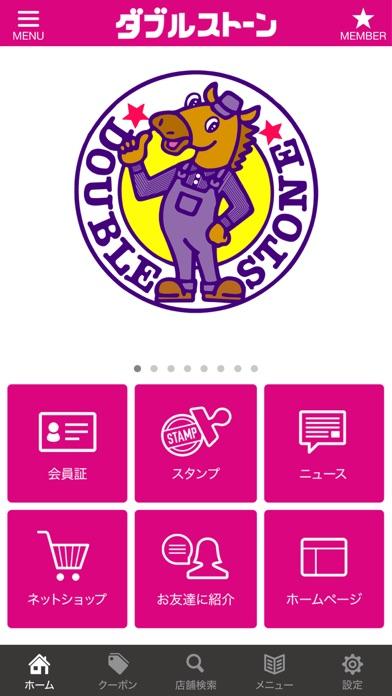 【ダブルストーン】公式アプリ紹介画像2
