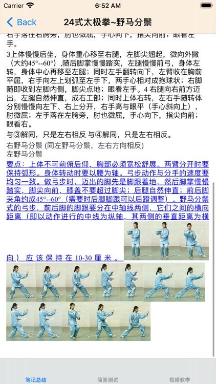 太极拳24式大全 screenshot-3