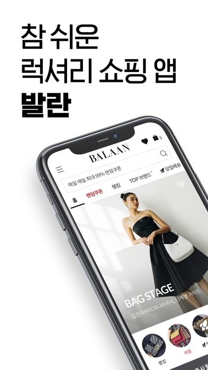 발란 - 참 쉬운 럭셔리 쇼핑 앱