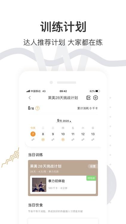 咪咕善跑-健身跑步运动健康教练 screenshot-4