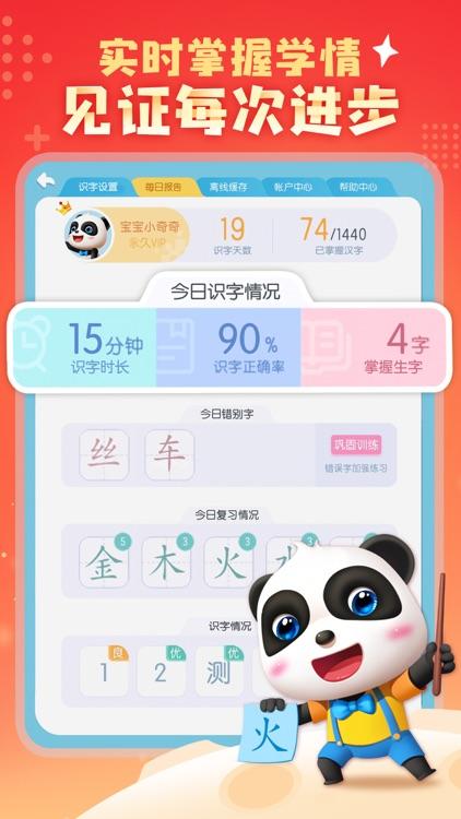 宝宝巴士汉字-专注识字启蒙 screenshot-4