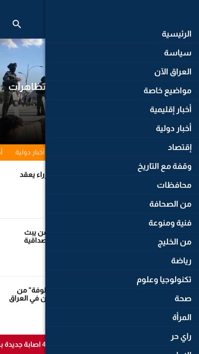 Qurtas Newsلقطة شاشة2