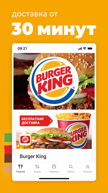 Delivery Club – Доставка еды screenshot-8