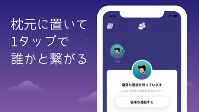 Pillow Call - 寝落ち通話専用アプリ紹介画像2