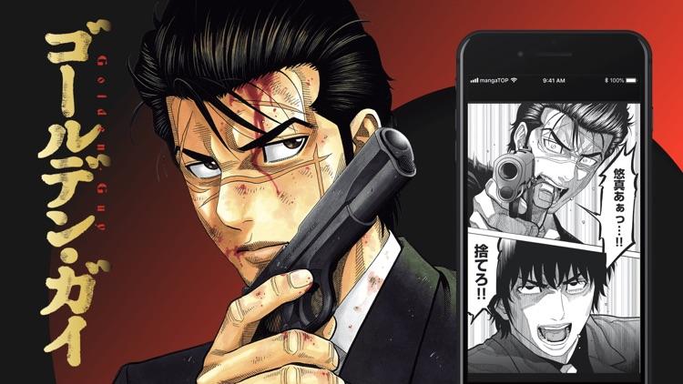マンガTOP(漫画トップ) screenshot-6