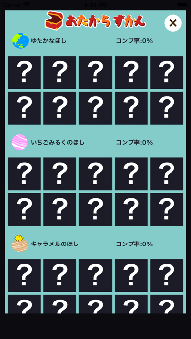 小学6年生の漢字編-スペースバスター紹介画像3