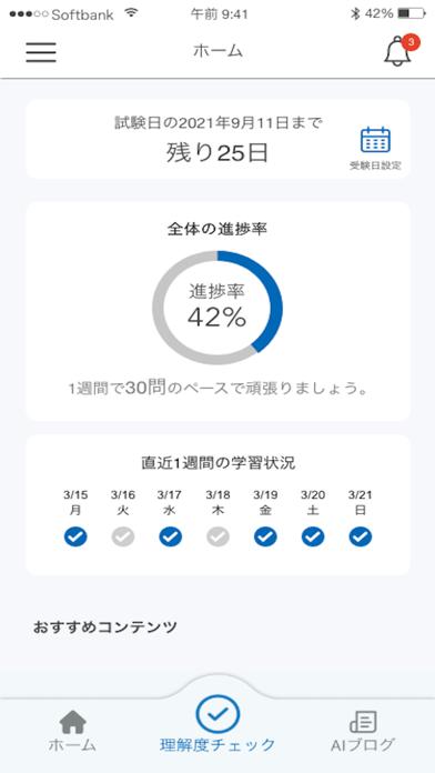 DS検定対策アプリのおすすめ画像1