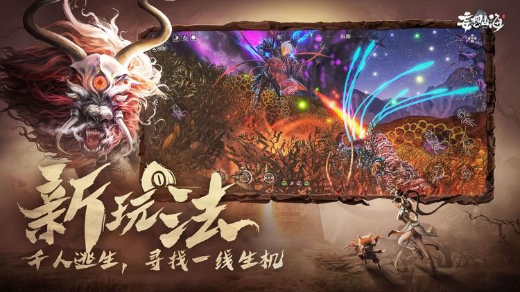 妄想山海 screenshot-2