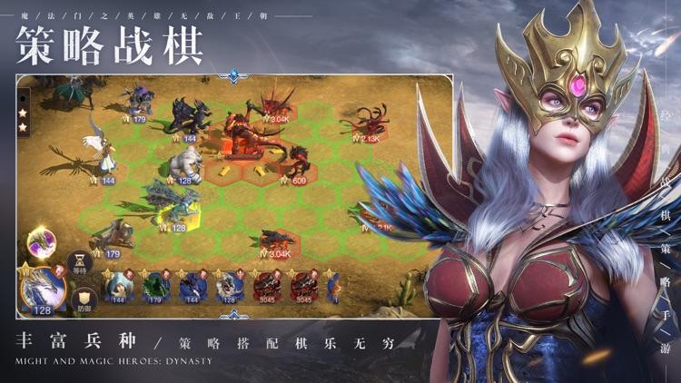 魔法门之英雄无敌:王朝 screenshot-4