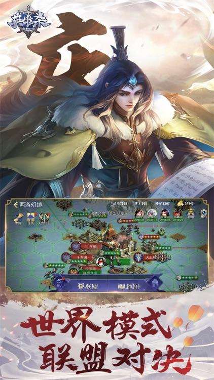 英雄杀 screenshot-4