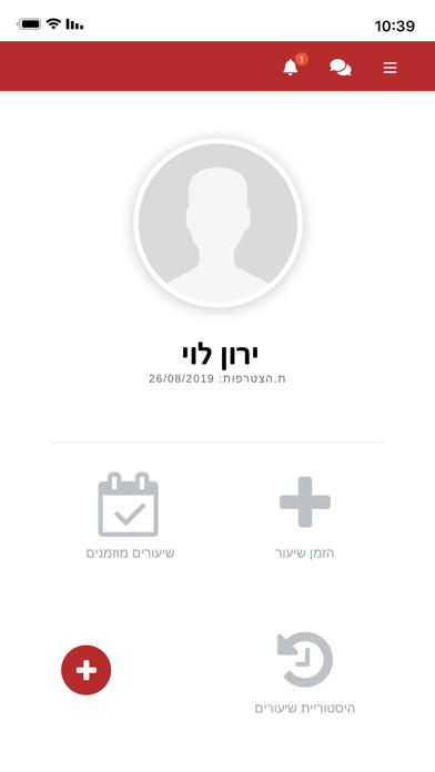 CrossFit Eilat screenshot 2