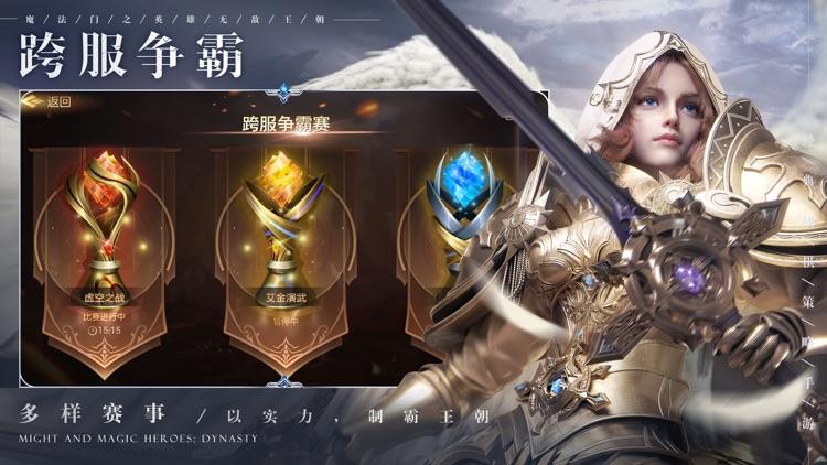 魔法门之英雄无敌:王朝 screenshot-3