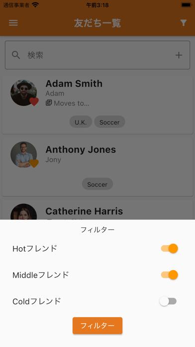 AnDy 人とのつながりを整理するアプリ紹介画像4