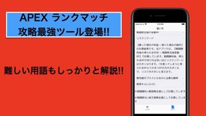 ランクマッチリスク計算機紹介画像4
