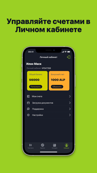 Alpari Mobile AnalyticsСкриншоты 3
