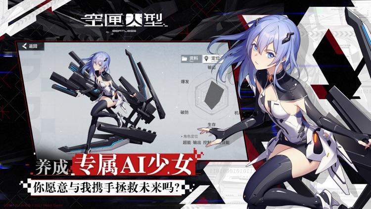 空匣人型 screenshot-5