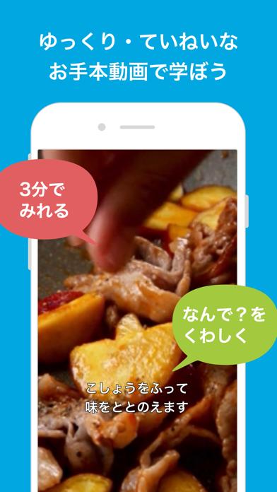 たべドリ -料理のトレーニングアプリ-のスクリーンショット4