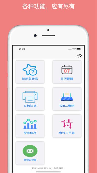Kingbox - 您的智能工具箱 screenshot 1