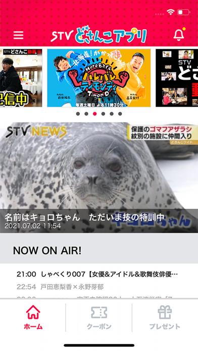 STVどさんこアプリ紹介画像1
