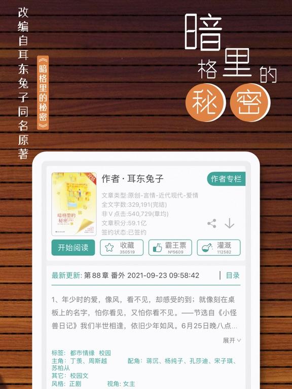 晋江小说阅读-晋江文学城のおすすめ画像1