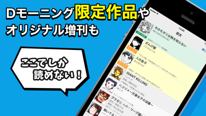 Dモーニング(マンガ雑誌アプリ) ScreenShot2