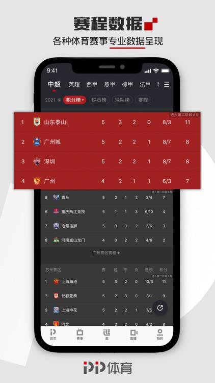 PP体育-看中超足球视频赛事直播 screenshot-4